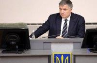 У Росії порушили справу проти Авакова (оновлено)