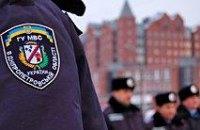 Покой днепропетровчан на майские праздники будут охранять около 3 тыс. милиционеров