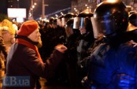 """Беркут"" взял митингующих под ЦИКом в кольцо"