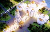 В Киеве весной начнется строительство храмового комплекса на склонах Днепра