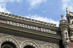 НБУ определил восемь системно важных банков