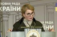 """Тимошенко наполягає на розгляді законопроєкту """"Батьківщини"""" щодо допомоги підприємцям"""