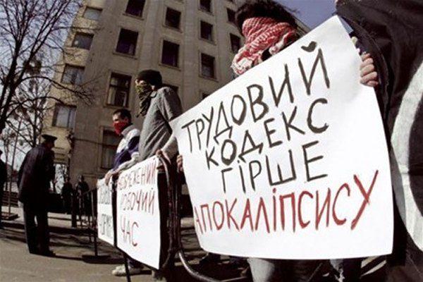 Зараз Трудовий кодекс викликає протести
