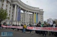 """МЗС України: """"референдум"""" сепаратистів - це спроба приховати реальні настрої в суспільстві"""