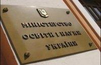 Кабмин уволил четырех из шести заместителей министра образования (обновлено комментарием)