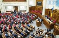 """""""ЄС"""", """"Голос"""" і """"Батьківщина"""" зареєстрували законопроєкт про деолігархізацію"""
