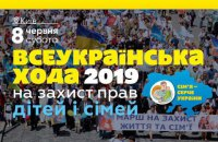 """Трансляція прес-конференції """"Сім'я - серце України"""""""