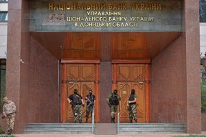 В Донецке частично разблокировано управление Нацбанка и Госказначейства