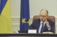 """Яценюк анонсировал """"эпохальное"""" сокращение числа контролирующих органов"""
