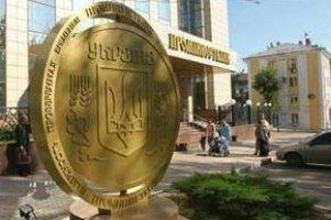 Держбанки Росії діють узгоджено на українському ринку