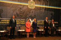 В Харькове прошёл IX Международный инвестиционный форум