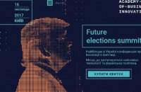 Конференция про инновации в политике Future Elections Summit в Киеве 16 ноября