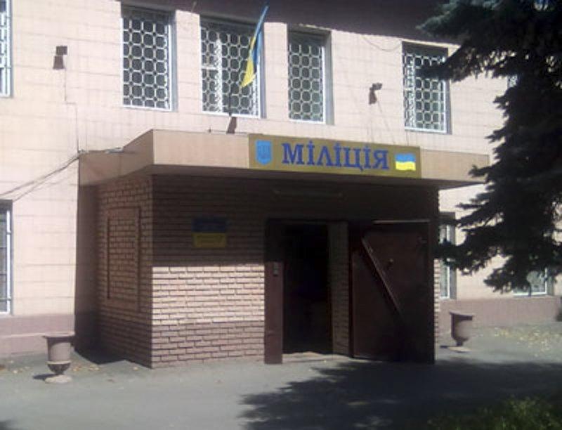 Петровський райвідділок міліції