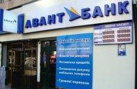 НБУ закрыл Авант-банк