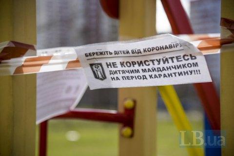 На сегодня «красная» зона карантина действует в Киеве и 11 областях