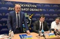 Луценко назначил прокурора Луганской области