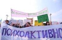 У Москві затримали 25 осіб з плакатами про психічні розлади