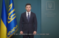 Зеленский в видеообращении призвал украинцев быть сильными и едиными