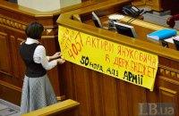 НФ решил блокировать трибуну, пока не будет рассмотрен проект о деньгах Януковича