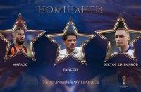 Футбольні зірки України-2019: Стали відомі всі претенденти у всіх номінаціях