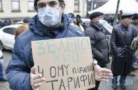 """Более 90% украинцев поддерживают """"тарифные протесты"""", - КМИС"""