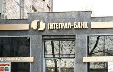"""НБУ признал """"Интеграл-банк"""" неплатежеспособным"""