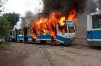 У Дніпрі згорів трамвай