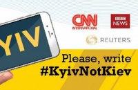 ВВС почала писати Kyiv замість Kiev