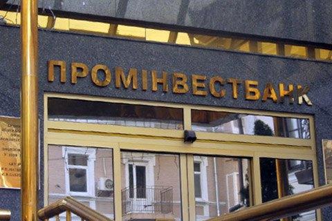 ВЭБ планирует закрыть дочерний банк вгосударстве Украина