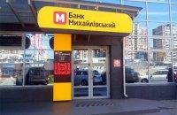 """Верховний Суд підтвердив законність закриття банку """"Михайлівський"""""""