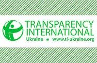 Антикоррупционная программа находится на грани срыва, - Transparency International