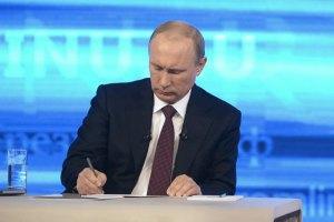 Путін наказав скасувати дозвіл на введення військ в Україну