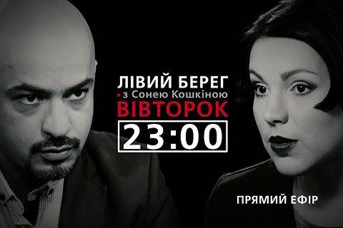 """Мустафа Найем - в прямом эфире программы """"Левый берег"""" с Соней Кошкиной"""