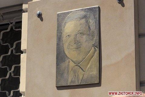 ВЖитомире открыли памятную доску Леху Качиньскому