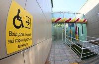В Одессе открыли первый инклюзивный центр