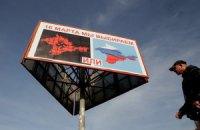 Окупаційна влада Криму призначила 16 березня регіональним святом