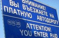 В Беларуси вводят платный проезд на дорогах
