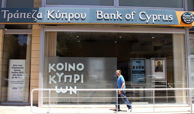 Долгое время банки Кипра были одними из самых привлекательных в Европе