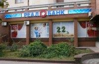 Еще одна сотрудница банка Курченко получила условный срок