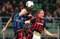Міланське дербі принесло рекордний дохід в історії Серії А
