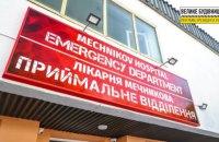 У Дніпрі відремонтували приймальне відділення лікарні ім. Мечникова