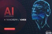 Искусственный интеллект для бизнеса: 14 ноября состоится AI Conference Kyiv