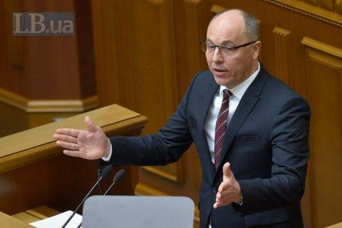 Парубий передал на подпись президенту закон о ВСК