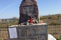 У Миколаївській області невідомі осквернили пам'ятник жертвам Голокосту (оновлено)