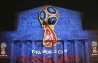 Украинцы купили почти 6 тыс. билетов на ЧМ-2018 в России, - ФИФА