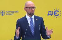 Яценюк вирішив не балотуватися в президенти