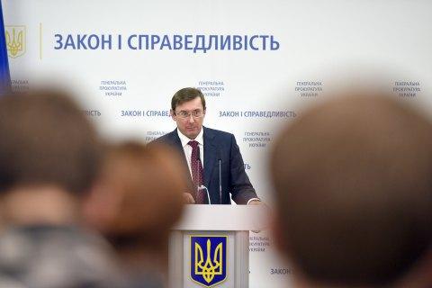 Луценко: вгосударстве Украина на15% снизилось количество уголовных правонарушений