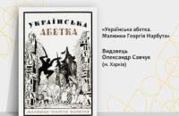 """Лучшей книгой львовского BookForum стала """"Украинская азбука. Рисунки Георгия Нарбута"""""""