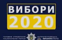 В полицию Кривого Рога поступило 20 сообщений о нарушениях во время выборов