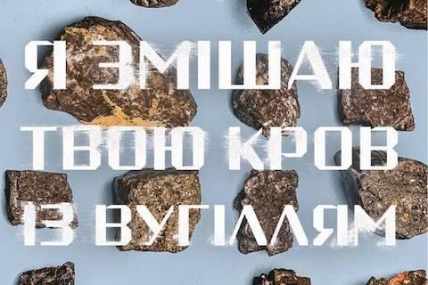 https://lb.ua/culture/2020/06/11/459625_ya_zmishayu_tvoyu_krov_iz_vugillyam.html